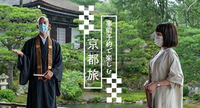 事前予約で楽しむ京都旅
